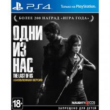 Игра Одни из Нас - Русская версия (PS4)